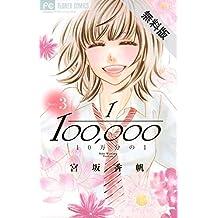 10万分の1(3)【期間限定 無料お試し版】 (フラワーコミックス)