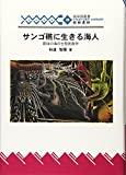 サンゴ礁に生きる海人―琉球の海の生態民族学 (琉球弧叢書)