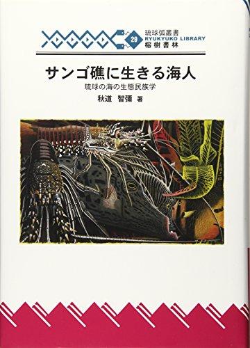 サンゴ礁に生きる海人―琉球の海の生態民族学 (琉球弧叢書)の詳細を見る