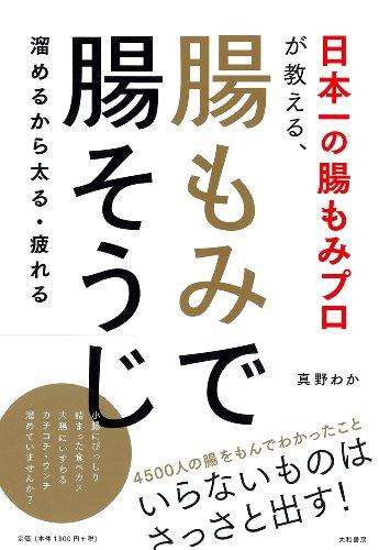 日本一の腸もみプロが教える、腸もみで腸そうじ ~溜めるから太る・疲れる~の詳細を見る
