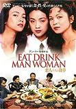 恋人たちの食卓/EAT DRINK MAN WOMAN