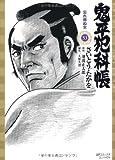 鬼平犯科帳 53 (SPコミックス)