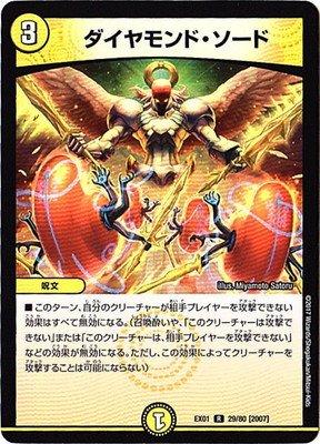 デュエルマスターズDMEX-01/ゴールデン・ベスト/DMEX-01/29/R/[2007]ダイヤモンド・ソード