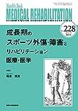 成長期のスポーツ外傷・障害とリハビリテーション医療・医学 (MB Medical Rehabilitation (メディカルリハビリテーション))