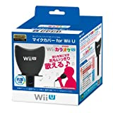 任天堂公式ライセンス商品 マイクカバー for Wii U (防音/抗菌仕様)