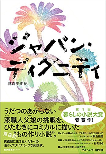 ジャパン・ディグニティの詳細を見る