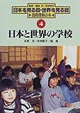 日本と世界の学校 (日本を見る目・世界を見る目―国際理解の本)