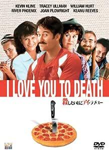 殺したいほどアイ・ラブ・ユー [DVD]