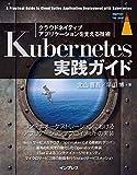 Kubernetes実践ガイド クラウドネイティブアプリケーションを支える技術 impress top gearシリーズ 画像