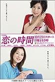 恋の時間 DVD-BOX[DVD]