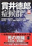 別冊宝島「貫井徳郎 症候群」 (別冊宝島 (1085))