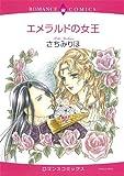 エメラルドの女王 (エメラルドコミックス ロマンスコミックス)