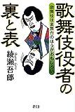 歌舞伎役者の裏と表―歌舞伎は裏舞台のほうがおもしろい
