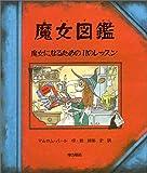 魔女図鑑—魔女になるための11のレッスン -