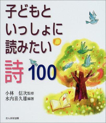 子どもといっしょに読みたい詩100の詳細を見る