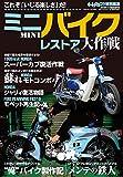 ミニバイクレストア大作戦 2018年 11 月号 [雑誌]: オートメカニック 増刊