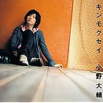 『小野大輔』CDセット