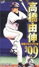 高橋由伸'99 [VHS]