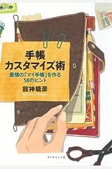 手帳カスタマイズ術 Kindle版
