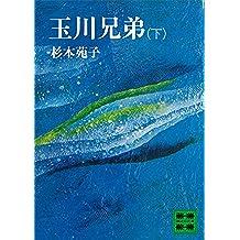 玉川兄弟(下) (講談社文庫)