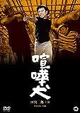 喧嘩犬[DVD]