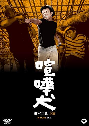 喧嘩犬 [DVD]