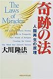 奇跡の法―人類再生の原理 (OR books)