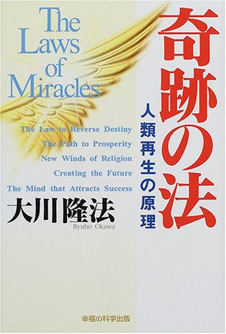 奇跡の法―人類再生の原理 (OR books)の詳細を見る