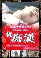 ドキュメントポルノ 続・痴漢 [DVD]
