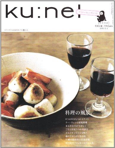 ku:nel (クウネル) 2013年 01月号 [雑誌]の詳細を見る