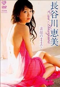 長谷川恵美 素顔のままで [DVD]