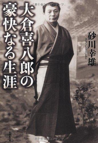 大倉喜八郎の豪快なる生涯