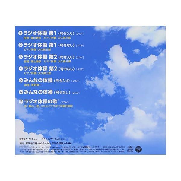 実用ベスト NHKCD ラジオ体操 第1・第2...の紹介画像2