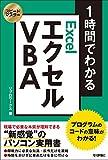 スピードマスター 1時間でわかる エクセル VBA ~プログラムのコードの意味がわかる!