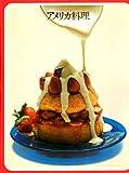 アメリカ料理 (1974年) (タイムライフブックス―世界の料理)