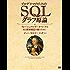 プログラマのためのSQLグラフ原論 リレーショナルデータベースで木と階層構造を扱うために