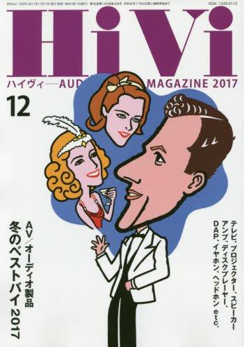 Hivi(ハイヴィ) 2017年 12 月号 [雑誌]