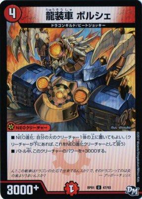 デュエルマスターズ/DMRP01/047/UC/龍装車 ボルシェ