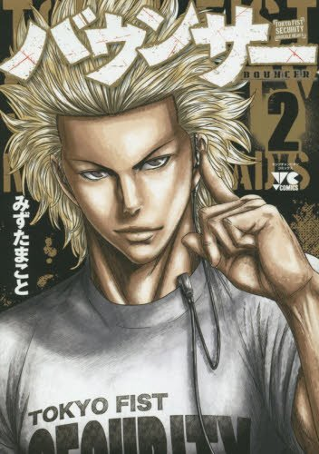 バウンサー 2 (ヤングチャンピオンコミックス)