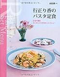 行正り香のパスタ定食 (ESSEの本)