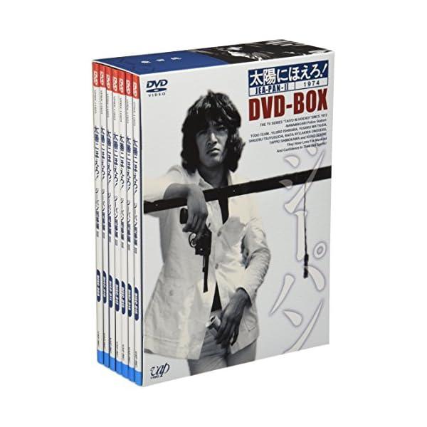 太陽にほえろ! ジーパン刑事編II DVD-BOXの商品画像