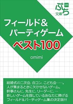 [omimi]のフィールド&パーティゲームベスト100 フィールド&パーティゲームシリーズ (ぷち文庫)
