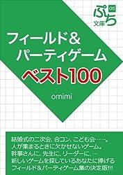 フィールド&パーティゲームベスト100 フィールド&パーティゲームシリーズ (ぷち文庫)