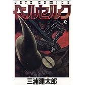 ベルセルク 32 (ジェッツコミックス)