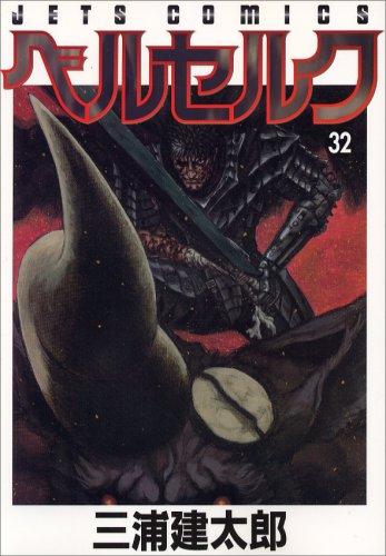 ベルセルク 32 (ジェッツコミックス)の詳細を見る