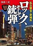 私立警官・音場良 ロック、そして銃弾 (徳間文庫)