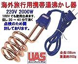 海外旅行用 220V 2000W 携帯湯沸かし器 コーヒヒーター トラベルコイルヒーター 携帯湯沸し棒 湯沸しヒーター バックパッカー