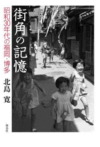 街角の記憶 昭和30年代の福岡・博多