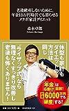 老後破産しないために、年金13万円時代でも暮らせるメタボ家計ダイエット (扶桑社新書)