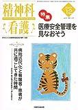 精神科看護 (2003-12)